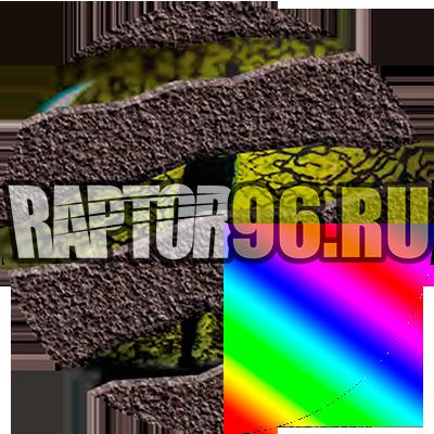 Пигмент-паста RAPTOR  100Гр.